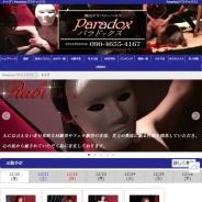 Paradox -パラドックス-