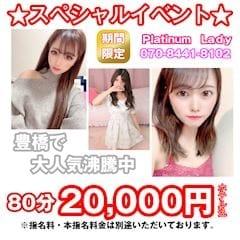 ☆80分イベントのご紹介☆ Platinum Lady (西尾発)