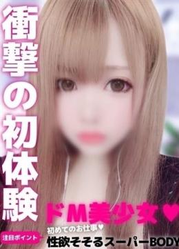 ゆま Sweet memorial secret(スイートメモリアルシークレット) (新宿発)