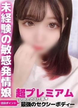 ゆみ Sweet memorial secret(スイートメモリアルシークレット) (新宿発)