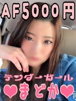 まどか Tender Girl 仙台-テンダーガール- (利府発)