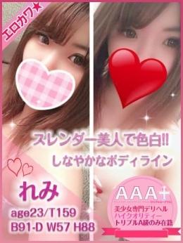 れみ AAA+ - トリプルエープラス (佐野発)