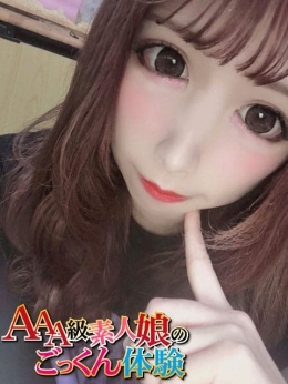 るり AAA級素人娘のごっくん体験 (浜松発)
