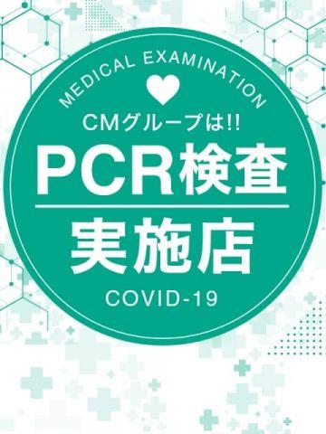 PCR検査実施店