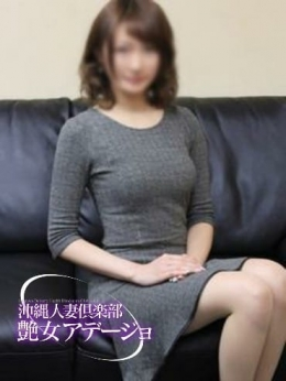 レイナ 沖縄人妻倶楽部 艶女 アデージョ (那覇発)