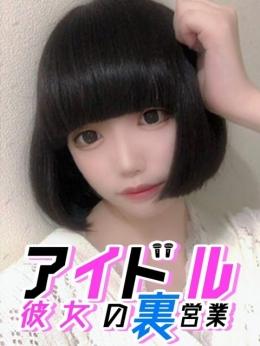 おうじ アイドル彼女の裏営業 (立川発)
