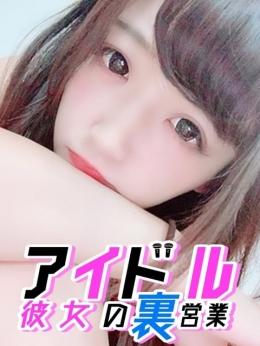 ライチ アイドル彼女の裏営業 (立川発)
