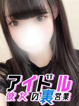 チョコ アイドル彼女の裏営業 (立川発)