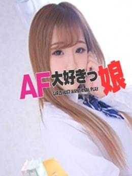 るか AF大好きっ娘 (松戸発)