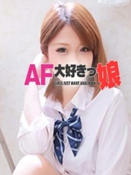 もえか AF大好きっ娘 (松戸発)