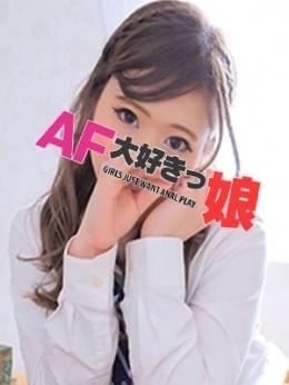 ふゆか AF大好きっ娘 (松戸発)