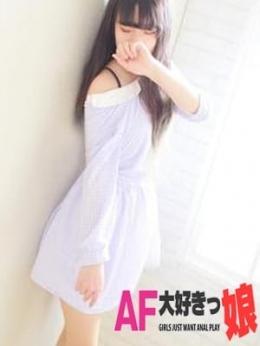 くるみ AF大好きっ娘 (松戸発)