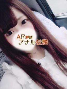 さな AF解禁 アナル伝説 (北千住発)