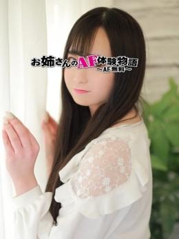 平田 ねね お姉さんのAF体験物語~AF無料~ (船橋発)