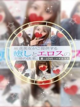 愛・LOVE・ハイクラス 愛・LOVE・ハイクラス (小松発)