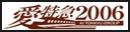 愛特急2006東海本店