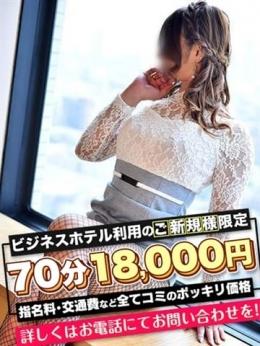 ほんめい 愛特急2006 東海本店 (栄・新栄発)