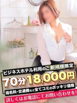 ららか 愛特急2006 東海本店 (栄・新栄発)