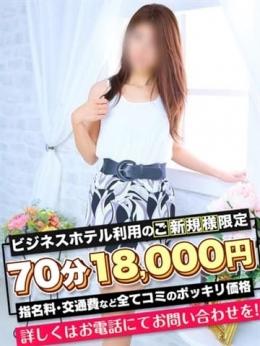 ゆりな 愛特急2006 東海本店 (栄・新栄発)