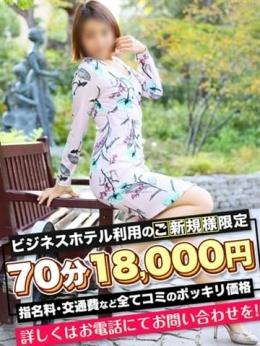 かれん 愛特急2006 東海本店 (栄・新栄発)