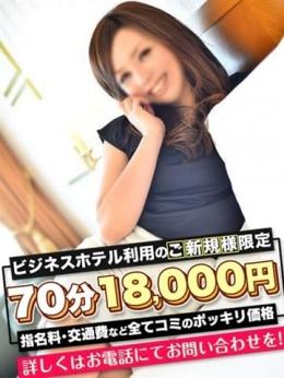 らんこむ 愛特急2006 東海本店 (栄・新栄発)