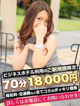 くらうん 愛特急2006 東海本店 (栄・新栄発)