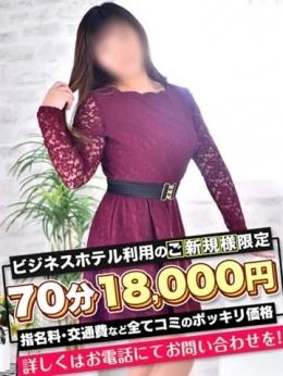 しょう 愛特急2006 東海本店 (栄・新栄発)