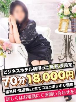 しずか 愛特急2006 東海本店 (栄・新栄発)