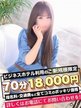 とあん 愛特急2006 東海本店 (栄・新栄発)