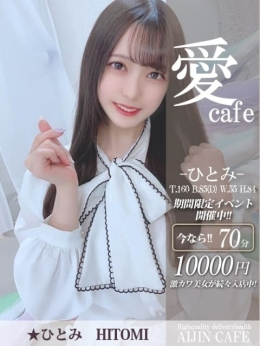 ひとみ 愛人カフェ (東舞鶴発)