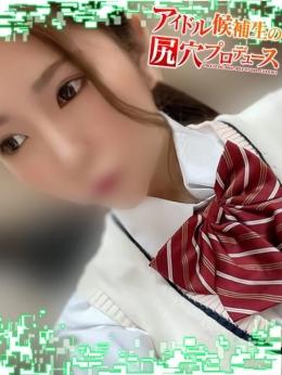 才色兼備ふうか アイドル候補生の尻穴プロデュース (立川発)