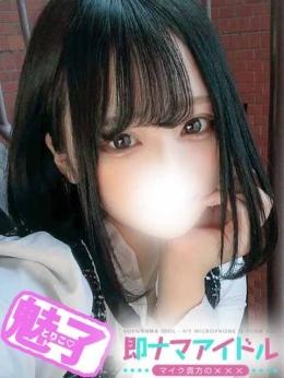 MIMI-みみ- 即ナマアイドル~マイク貴方の✖✖✖~ (世田谷発)