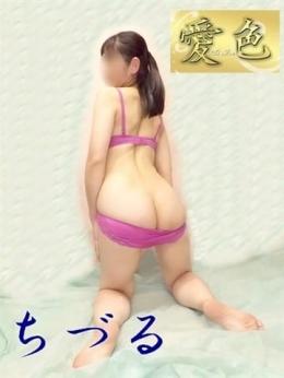 ちづる 愛色 (長崎発)