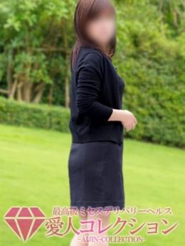 あき 愛人コレクション (横浜町田IC発)
