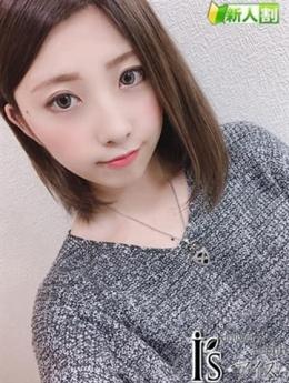 NAMI I's-アイズ- (小牧発)