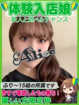体入✦まどか 究極の素人専門店Alice-アリス- (西船橋発)