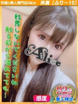 みお 究極の素人専門店Alice-アリス- (西船橋発)
