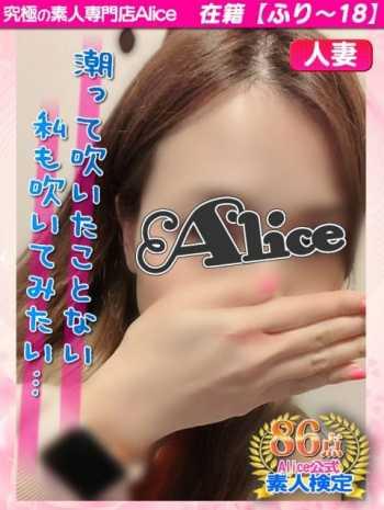 じゅり 究極の素人専門店Alice-アリス- (船橋発)