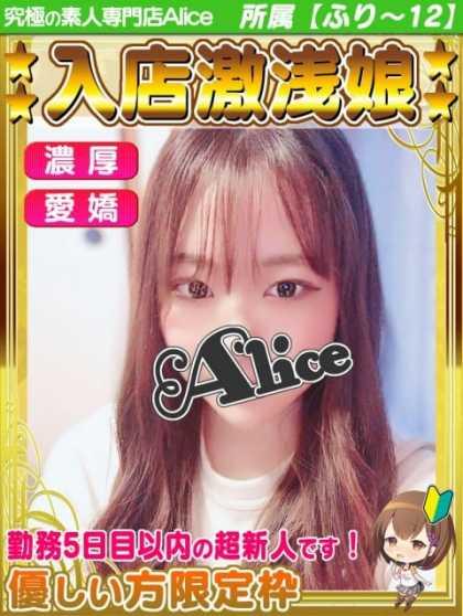体入✦さくら 究極の素人専門店Alice-アリス- (船橋発)