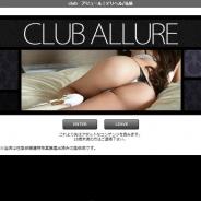 club アリュール