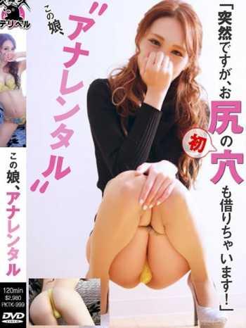 かすみ 穴掘りデリヘル/アナル伝説100分~10,000円~ (世田谷発)