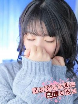 ゆきな マジでアナルに恋してる♡ (戸塚発)