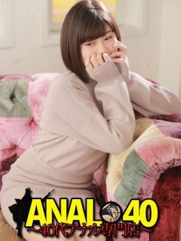 めろん ANAL40~40代アナル専門店~ (北千住発)