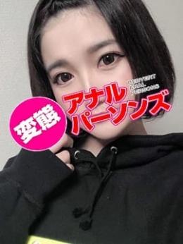 うい 変態アナルパーソンズ (蓮田発)