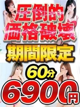 60分6900円イベント開催中☆彡 あなた…ごめんなさい (博多発)