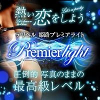 姫路Premier light (姫路発)