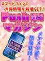 ☆Pushマガジン☆