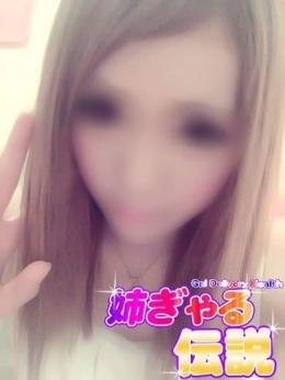 れいな 姉ギャル伝説 (伊賀発)