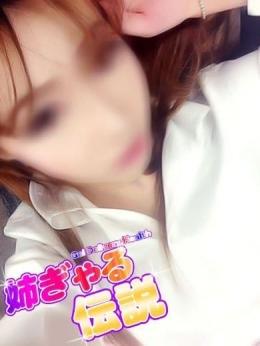 すみれ 姉ギャル伝説 (伊賀発)