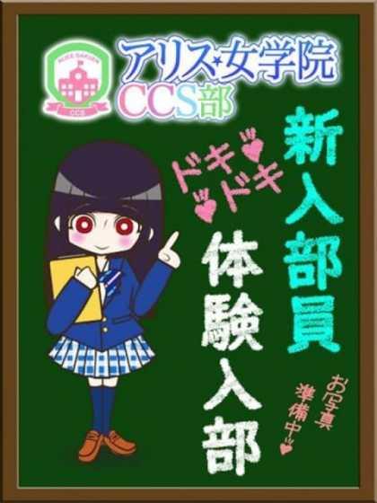 浜崎 ぴゅあ アリス女学院 CCS部 (日本橋発)